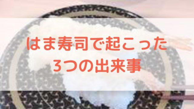 はま寿司で起こった3つの出来事の記事のアイキャッチ画像