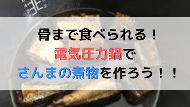 電気圧力鍋でさんまの煮物を作る記事のアイキャッチ画像