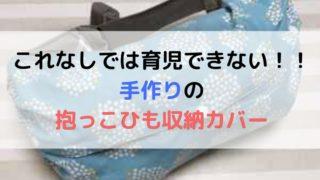 手作りのエルゴの抱っこひも収納カバーの記事のアイキャッチ画像