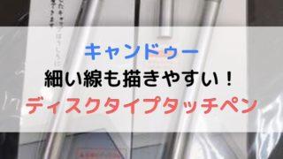 キャンドゥーのディスクタイプタッチペンの記事のアイキャッチ画像