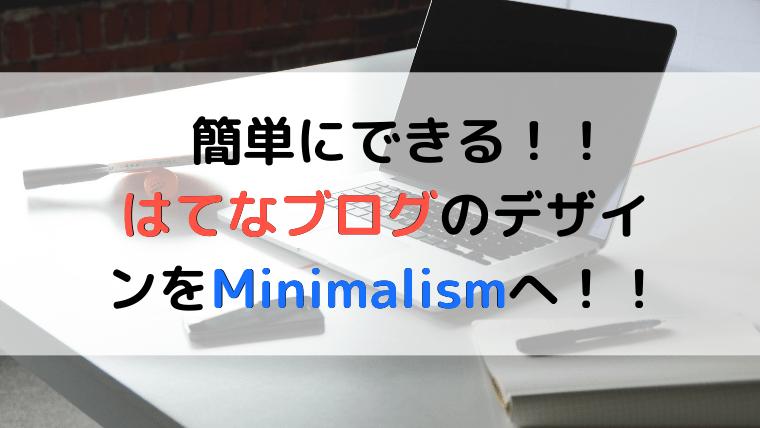 はてなブログからMinimalismの記事のアイキャッチ画像