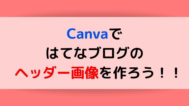 Canvaでヘッダー画像を作る記事のアイキャッチ画像