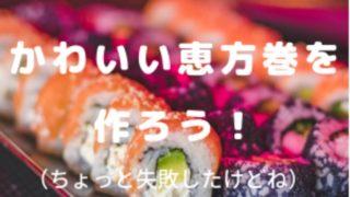 恵方巻の記事のアイキャッチ画像