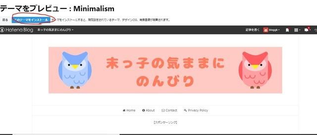 Minimalismの記事の説明⑤