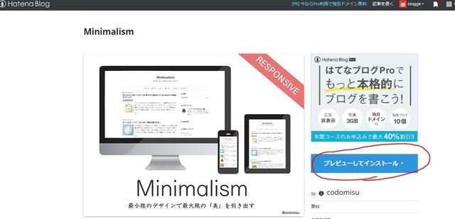 Minimalismの記事の説明④
