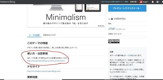Minimalismの記事の説明⑥
