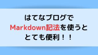 はてなブログでMarkdown記法を使うと便利の記事のアイキャッチ画像