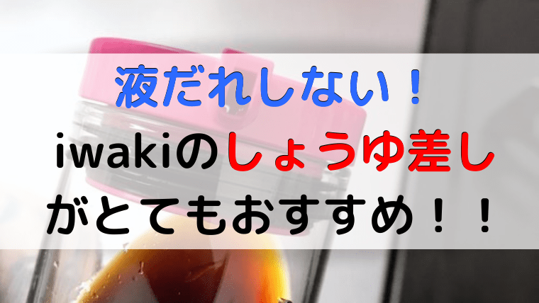 iwakiのしょうゆ差しの記事のアイキャッチ画像