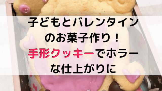 子どもとバレンタインの手形クッキーを作る記事のアイキャッチ画像