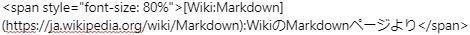 Markdownモードで引用を挿入する方法