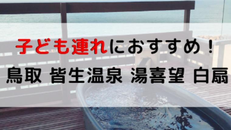 皆生温泉白扇の記事のアイキャッチ画像