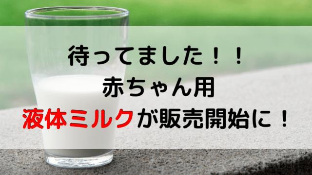 赤ちゃん用の液体ミルク販売開始記事のアイキャッチ画像