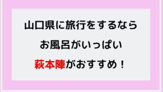 萩本陣の記事のアイキャッチ画像