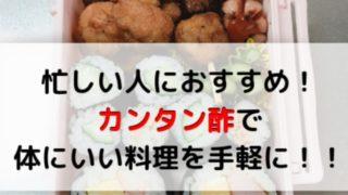 カンタン酢のレビュー記事のアイキャッチ画像