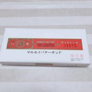 レーズンバターサンドのパッケージ写真