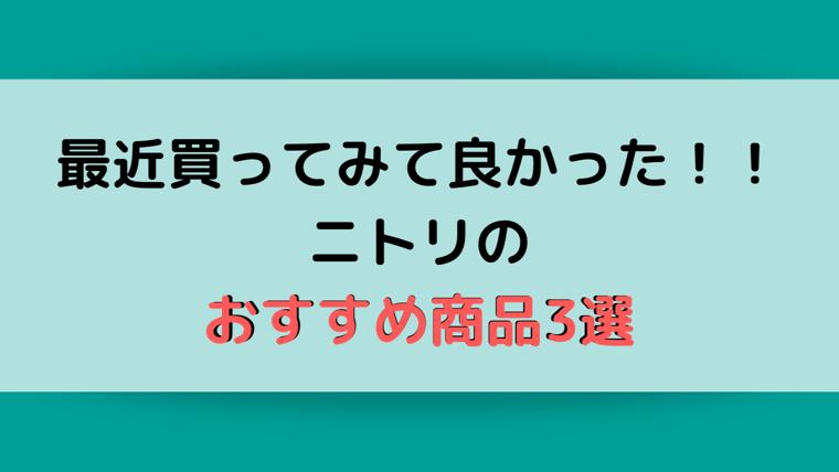 ニトリのおすすめ商品3選の記事のアイキャッチ画像