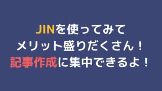 JINレビューの記事のアイキャッチ画像