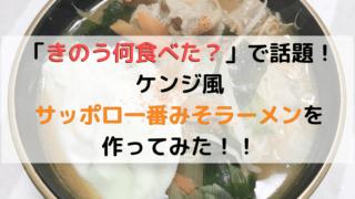 きのう何食べた?のサッポロ一番みそラーメンの記事のアイキャッチ画像