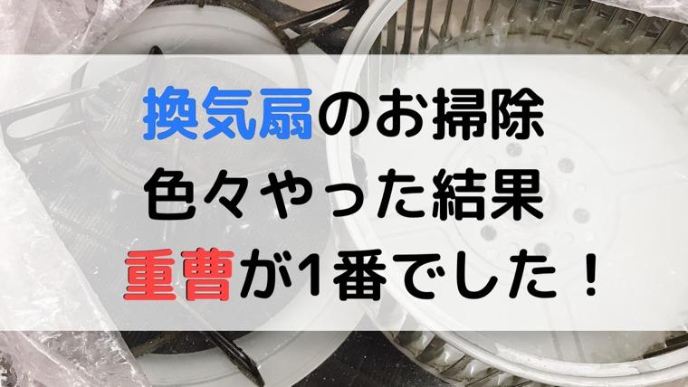 換気扇掃除の記事のアイキャッチ画像