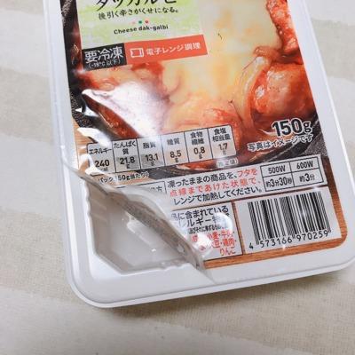 セブンイレブンのチーズタッカルビ③