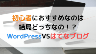 Wordpressとはてなブログどちらがいいのかの記事のアイキャッチ画像