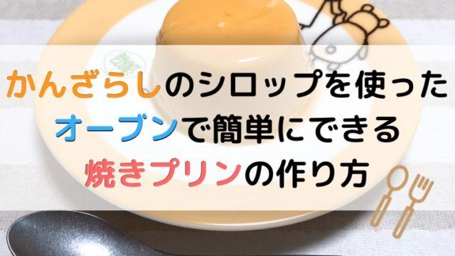 かんざらしのシロップを使った焼きプリン
