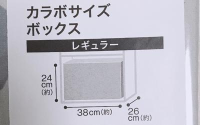 ニトリのカラボサイズボックス②