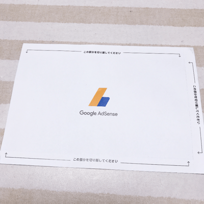 アドセンスのPINコード②