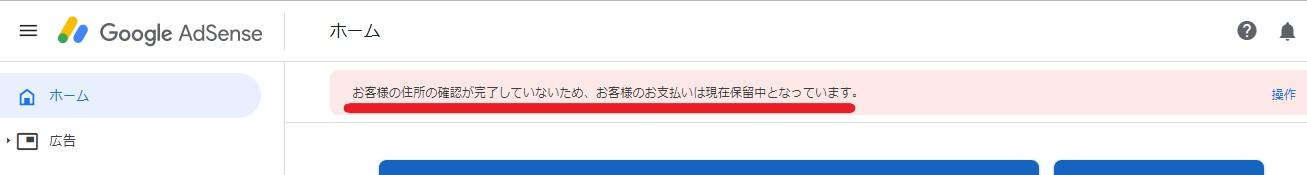 アドセンスのPINコード①