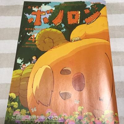 森の戦士ボノロンの表紙の画像