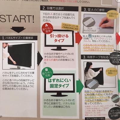 テレビの保護カバーの取り付け方法