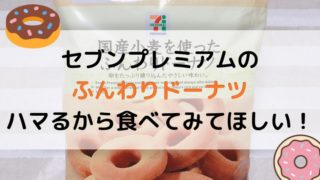 セブンプレミアムのふんわりドーナツのアイキャッチ画像