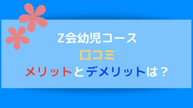 Z会幼児コースの口コミとメリットデメリット