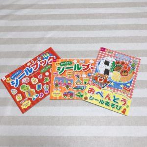 ダイソーのシールブック3種類