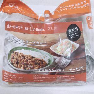3種お豆のまろやかキーマカレー・キャベツとにんじんのシーザーサラダのレビュー1