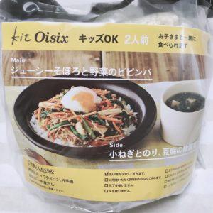 ジューシーそぼろと野菜のビビンバ、小ねぎとのり・豆腐の韓国風スープのレビュー1