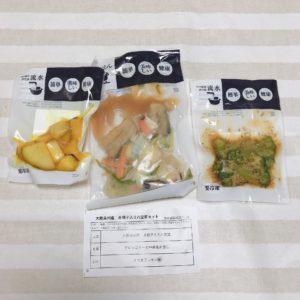 わんまいるの健康ディナー5食セットの写真19